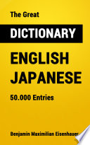 The Great Dictionary English - Japanese