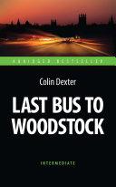 Last Bus to Woodstock. Последний автобус на Вудсток. Книга для чтения на английском языке