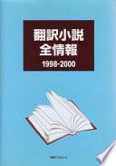 翻訳小説全情報 1998-2000