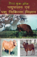 a guide for animal husbandry practices in hindi