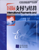 国际支付与结算