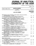 Journal Of Analytical Chemistry Of The Ussr  Book PDF