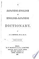 A Japanese English and English Japanese Dictionary Book
