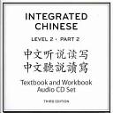 中文听说读写