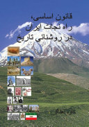 Constitution, the way to rescue Iran in light of history (in Persian) Book