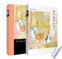피터 래빗 이야기. 1(한글판+영문판)더클래식 세계문학 컬렉션 91