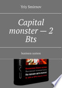 Capital monster – 2. Bts. Business system
