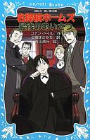 名探偵ホームズ最後のあいさつ