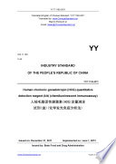 Yy T 1192 2011 Translated English Of Chinese Standard Yyt 1192 2011 Yy T1192 2011 Yyt1192 2011  Book PDF