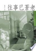 往事已蒼老<br>叢書名:語言文學類 ; PG0100.;  個人著作系列. 語言文學 ; PG0100.