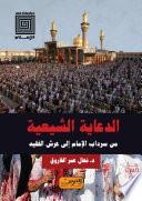 الدعاية الشيعية..
