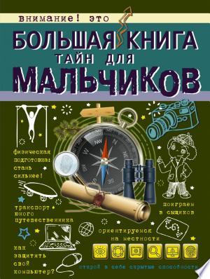 Download Большая книга тайн для мальчиков Free Books - eBookss.Pro