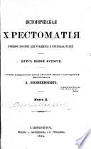 Историческая хрестоматія, Курсъ новой исторіи. том. 1, 2..