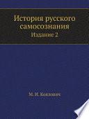 История русского самосознания