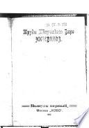 Sobachiĭ i͡ashchik ili, Trudy Tvorcheskogo bi͡uro nichevokov v techenie ...