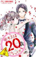 ※キスは20歳になってから【マイクロ】(8)