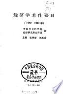经济学著作要目, 1949-1983