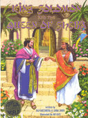 Pdf King Solomon and the Queen of Sheba