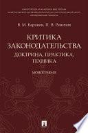 Критика законодательства: доктрина, практика, техника. Монография