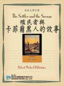 The Settler and the Savage (殖民者與卡菲爾黑人的故事):
