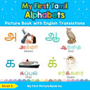 My First Tamil Alphabets Picture Book with English Translations Book