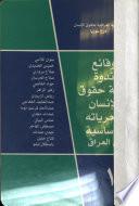 وقائع ندوة حالة حقوق الإنسان وحرياته الأساسية في العراق