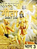 Shrimad Bhagwat Geeta - Gita Saar (Hindi) 2020: भाग 3