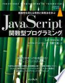 JavaScript関数型プログラミング 複雑性を抑える発想と実践法を学ぶ