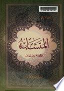اعجاز القرآن : المتشابه