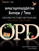 Oxford Picture Dictionary English-Thai Edition: Bilingual Dictionary for Thai-speaking teenage and adult students of English