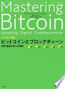 コンサイス版 ビットコインとブロックチェーン