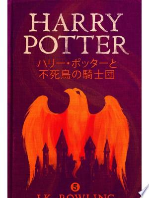 ハリー・ポッターと不死鳥の騎士団 - Harry Potter and the Order of the Phoenix Free eBooks - Free Pdf Epub Online