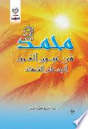 محمد صلى الله عليه وسلم فى عيون الغرب الرد على الشبهات