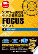 出る順中小企業診断士FOCUSテキスト 2 財務・会計 2021年版
