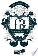 12 правил життя