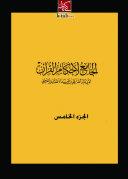 الجامع لأحكام القرآن الجزء الخامس