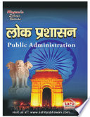 Public Administration  : Latest Edition