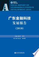 广东金融科技发展报告(2018)