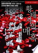 [세트] 황태자의 매혹 (전2권/완결)