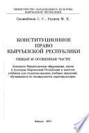 Конституционное право Кыргызской Республики