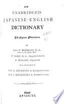 和英大辭典
