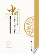 中国传统文化教育读本