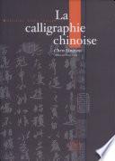 Calligraphie Chinoise L Art De