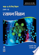 Science for Tenth Class Part 2 (Hindi) Chemistry