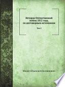 История Отечественной войны 1812 года, по достоверным источникам