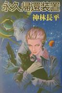Cover image of 永久帰還装置