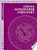 China Newspaper Industry Book