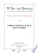 Hē hōra tēs proseuchēs. The hour of prayer, a manual of devotion