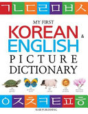 My First Korean and English Picture Dictionary