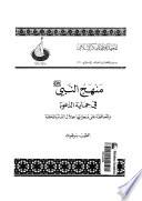 منهج النبي صلى الله عليه وسلم في حماية الدعوة والمحافظة على منجزاتها خلال الفترة المكية